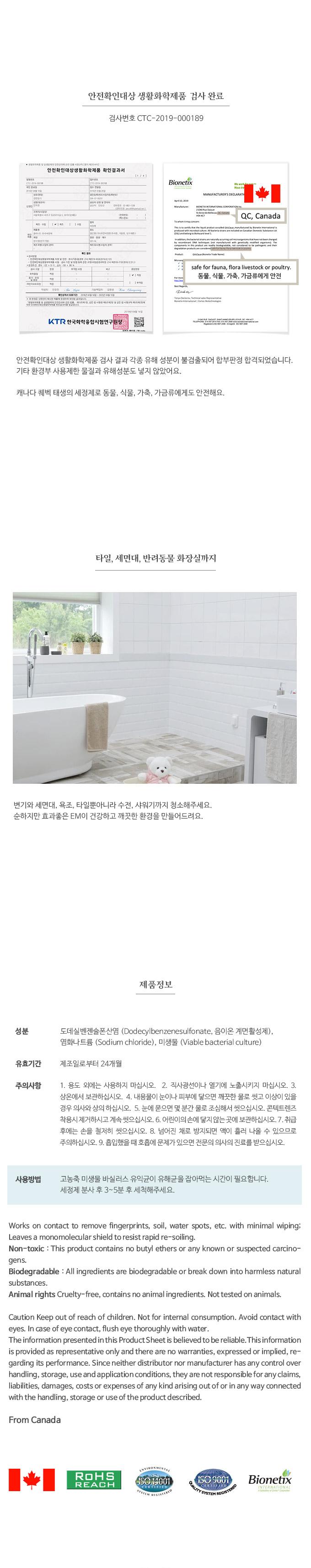 욕실세정제,화장실청소